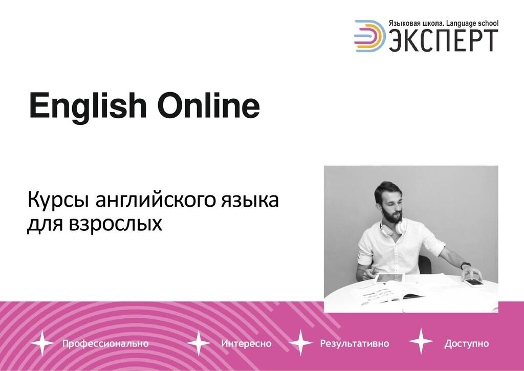 Курсы английского языка для взрослых English On...
