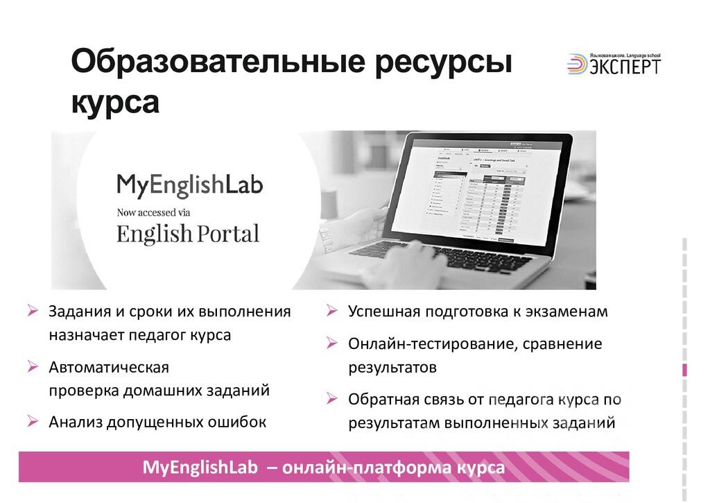 Образовательные ресурсы курса Языковая школа. L...