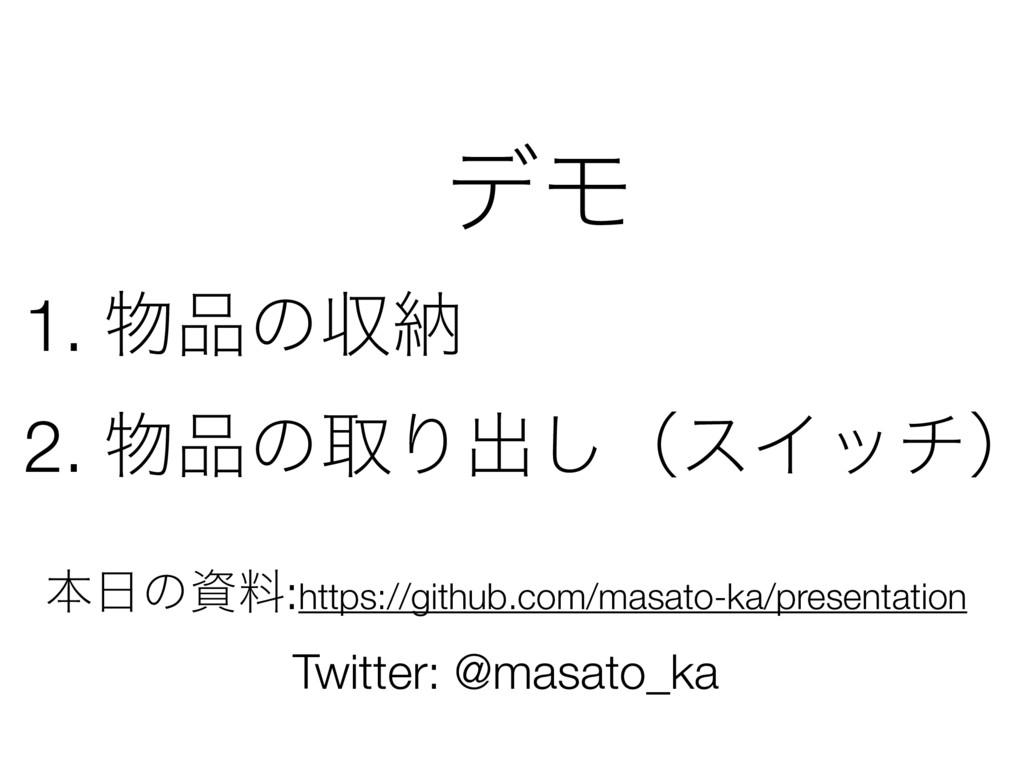 σϞ ຊͷྉ:https://github.com/masato-ka/presentat...