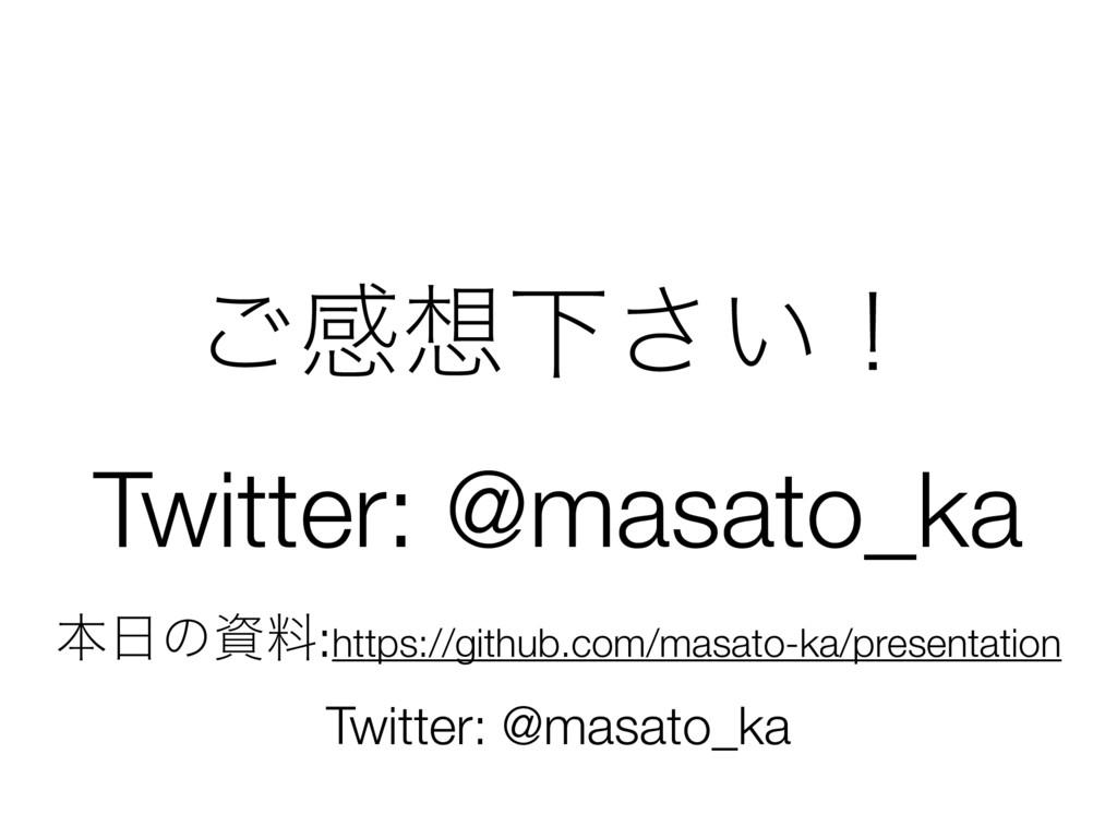 ͝ײԼ͍͞ʂ Twitter: @masato_ka ຊͷྉ:https://githu...