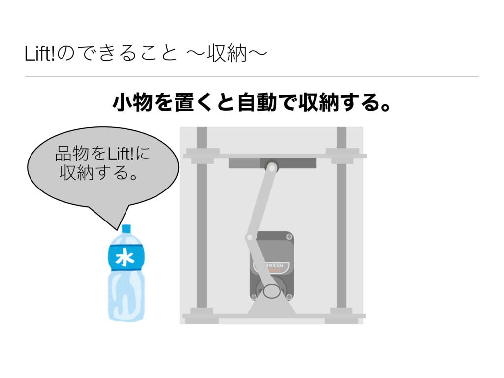Lift!ͷͰ͖Δ͜ͱ ʙऩೲʙ খΛஔ͘ͱࣗಈͰऩೲ͢Δɻ ΛLift!ʹ ऩೲ͢Δɻ...