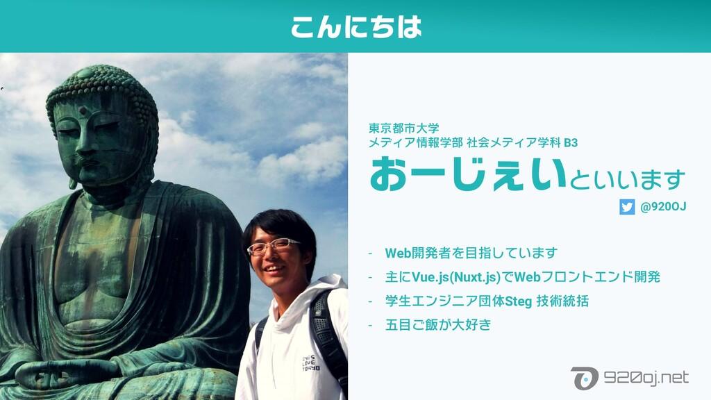 こんにちは おーじぇいといいます 東京都市大学 メディア情報学部 社会メディア学科 B3 - ...