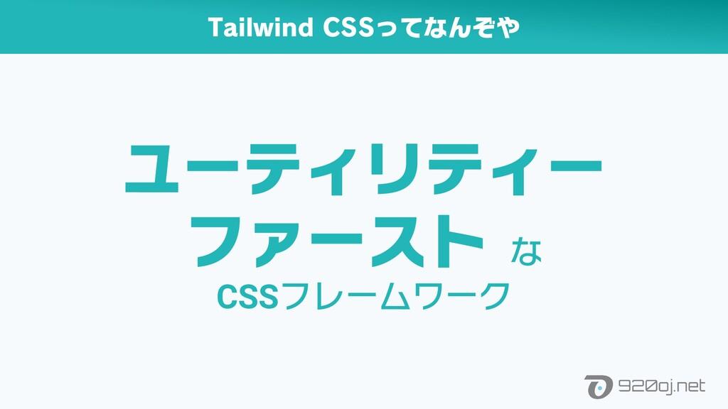 Tailwind CSSってなんぞや ユーティリティー ファースト な CSSフレームワーク