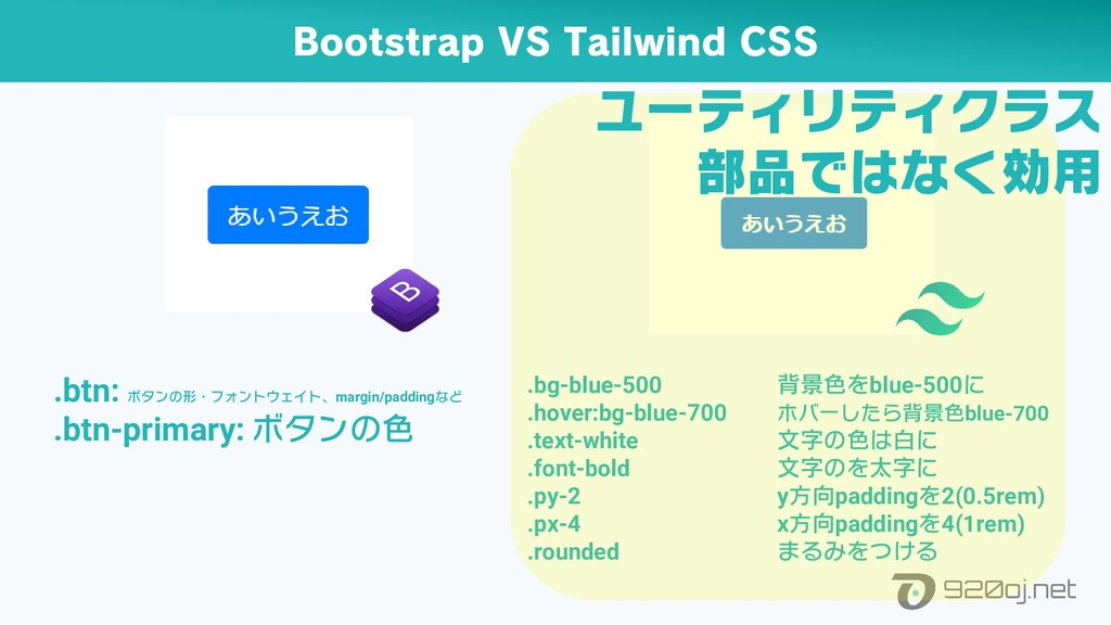Bootstrap VS Tailwind CSS .btn: ボタンの形・フォントウェイト、...