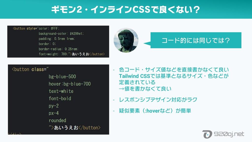 ギモン2・インラインCSSで良くない? コード的には同じでは? - 色コード・サイズ値などを直...