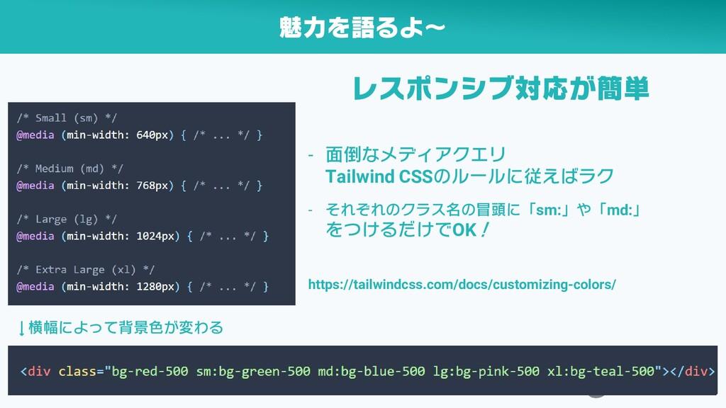 魅力を語るよ~ レスポンシブ対応が簡単 - 面倒なメディアクエリ Tailwind CSSのル...