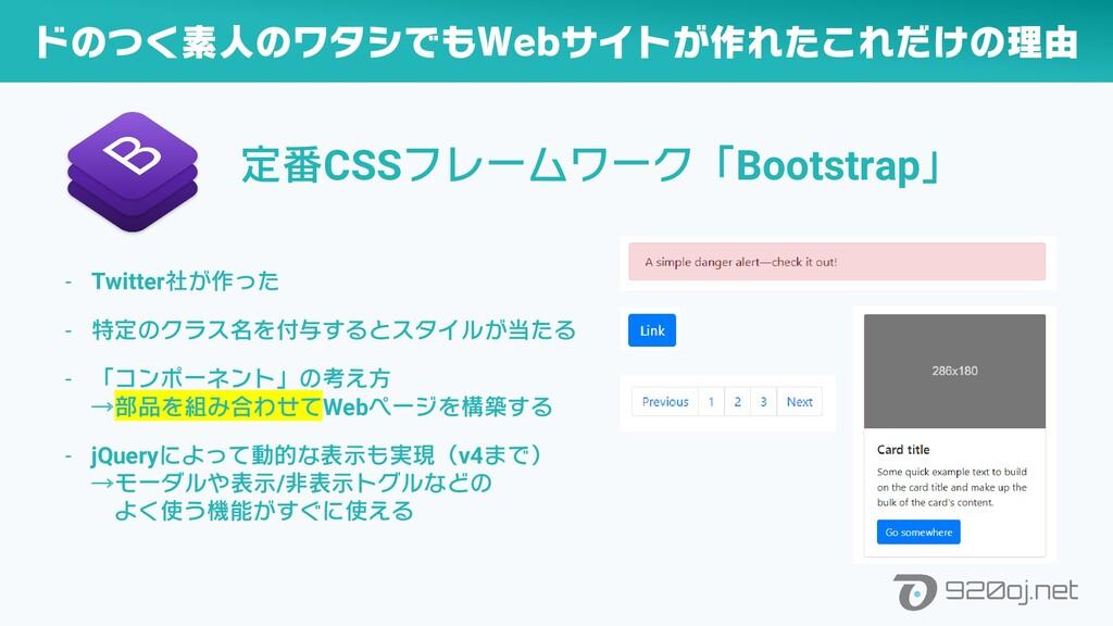 ドのつく素人のワタシでもWebサイトが作れたこれだけの理由 定番CSSフレームワーク「Boot...