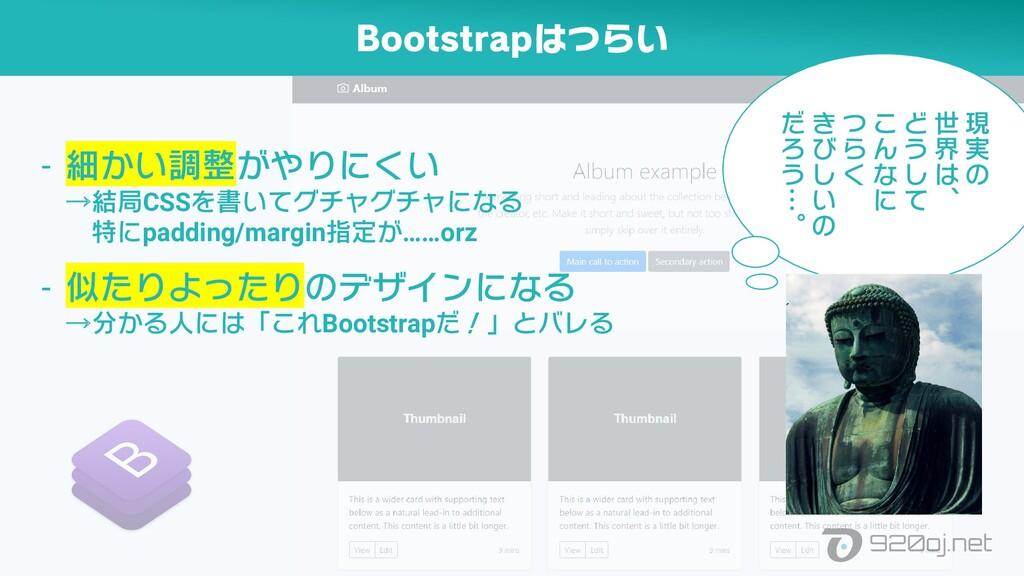 Bootstrapはつらい - 細かい調整がやりにくい →結局CSSを書いてグチャグチャになる...