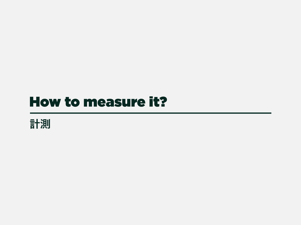 How to measure it? ܭଌ
