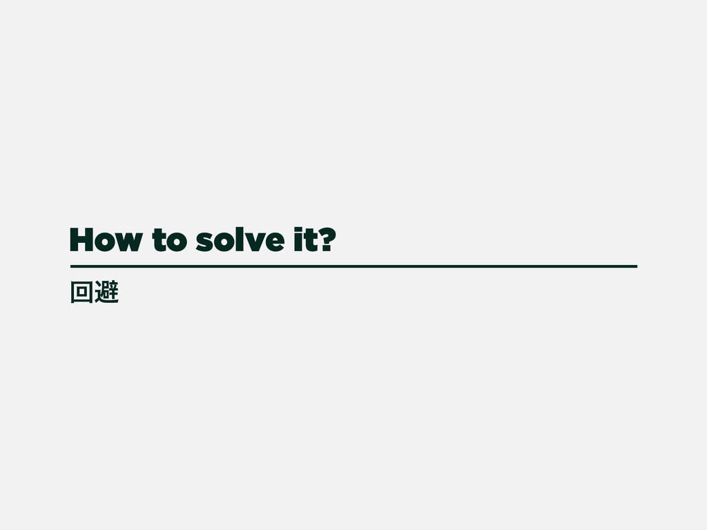 How to solve it? ճආ