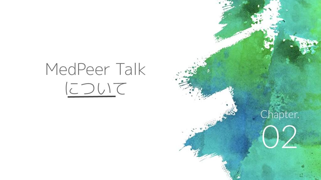 MedPeer Talk について 02 Chapter.