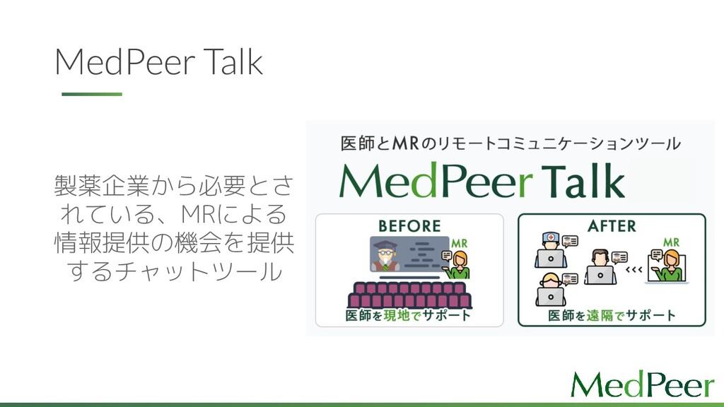 MedPeer Talk 製薬企業から必要とさ れている、MRによる 情報提供の機会を提供 す...