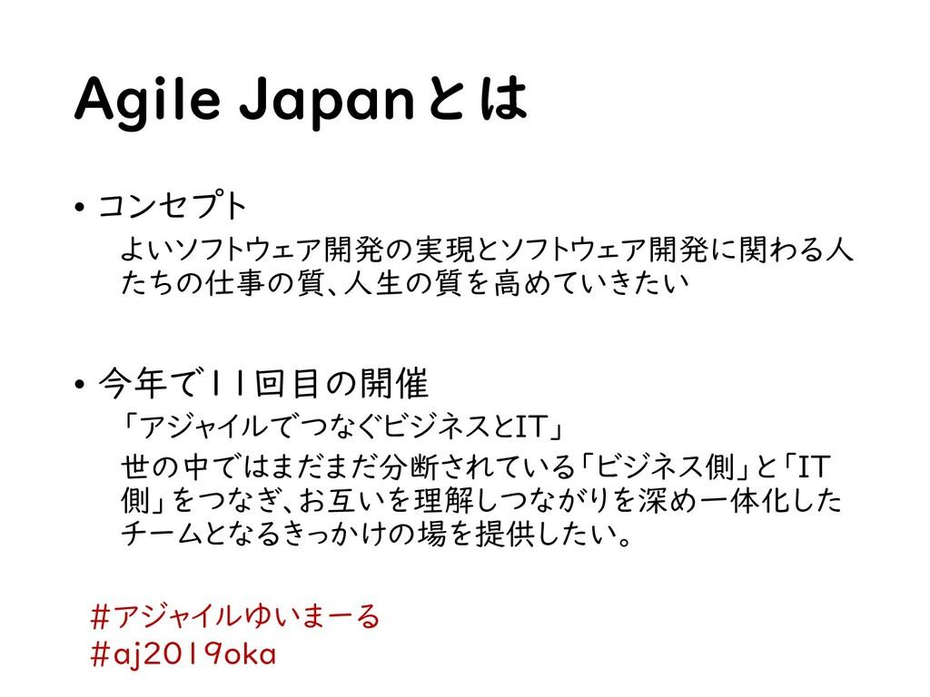 Agile Japanとは • コンセプト よいソフトウェア開発の実現とソフトウェア開発に関わ...