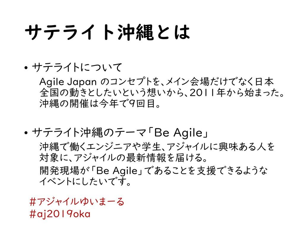 サテライト沖縄とは • サテライトについて Agile Japan のコンセプトを、メイン会場...