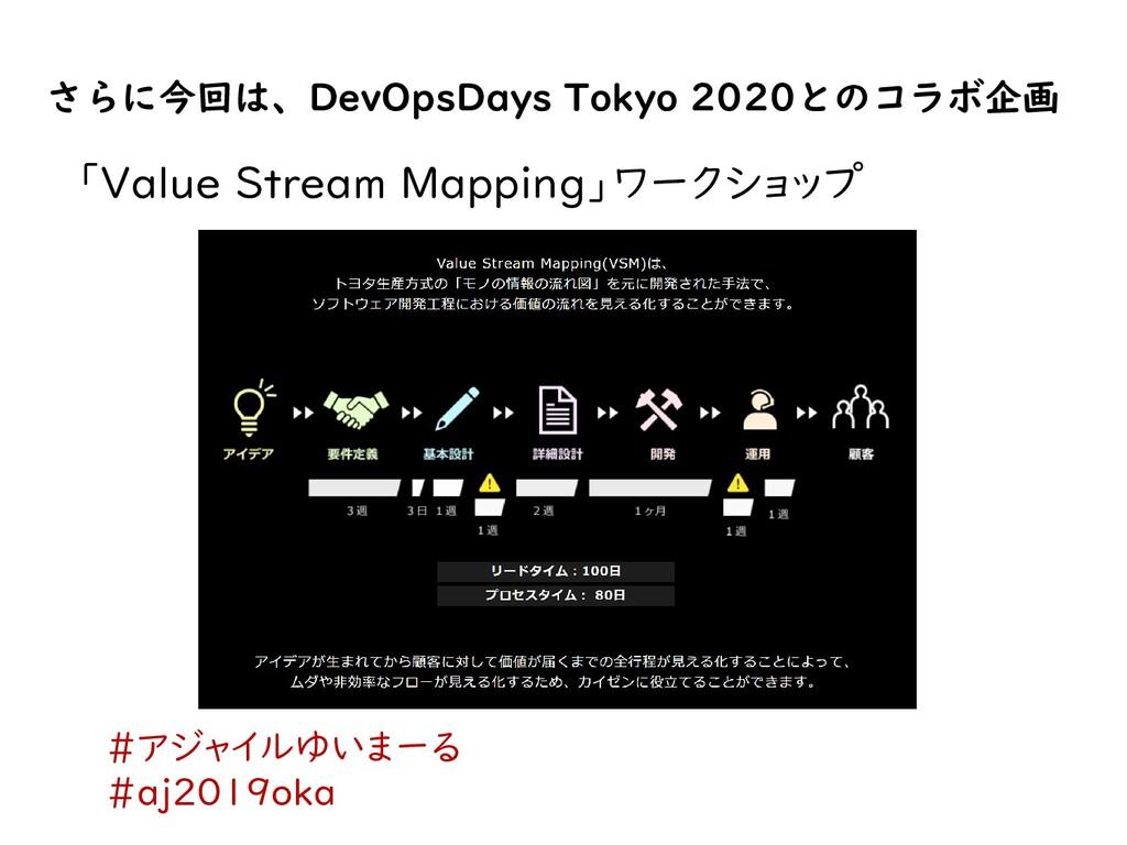 「Value Stream Mapping」ワークショップ さらに今回は、DevOpsDays...