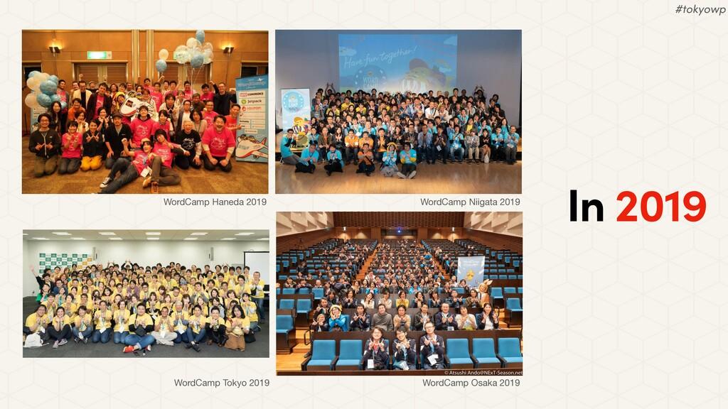 In 2019 WordCamp Haneda 2019 WordCamp Niigata 2...