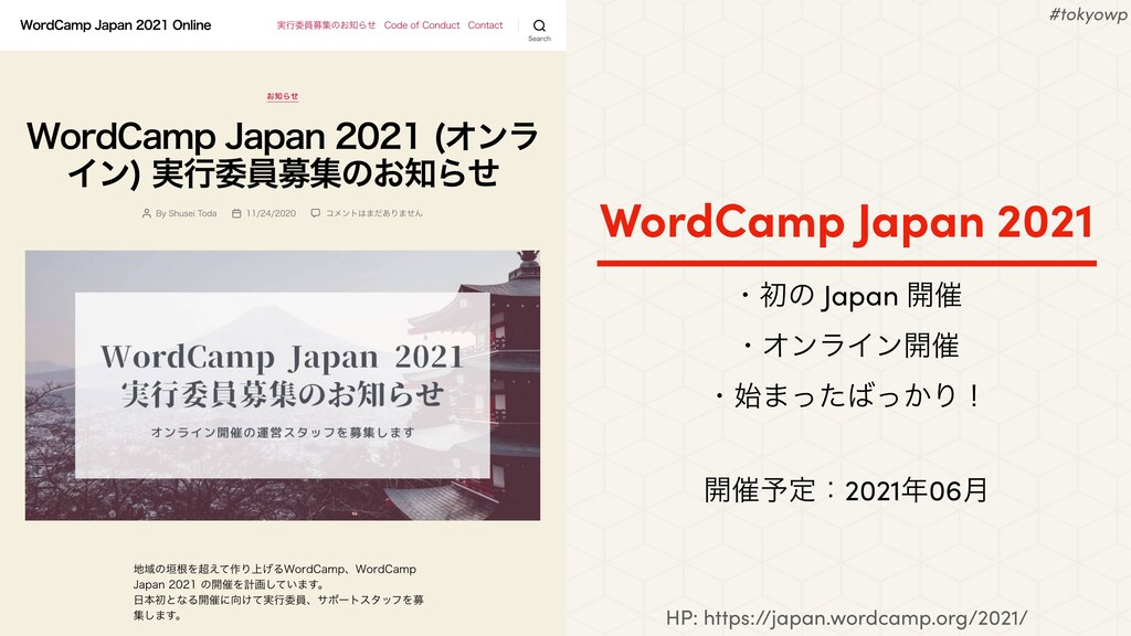 WordCamp Japan 2021 ɾॳͷ Japan ։࠵ ɾΦϯϥΠϯ։࠵ ɾ·ͬͨ...