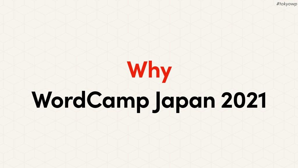 Why WordCamp Japan 2021 #tokyowp