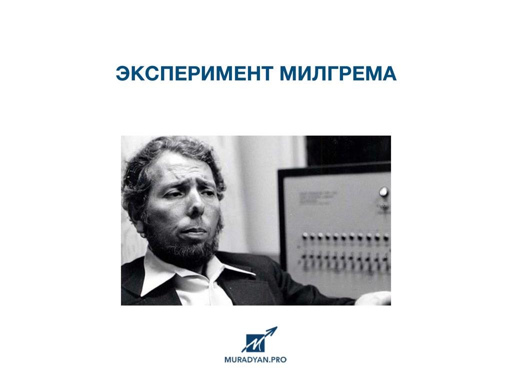ЭКСПЕРИМЕНТ МИЛГРЕМА