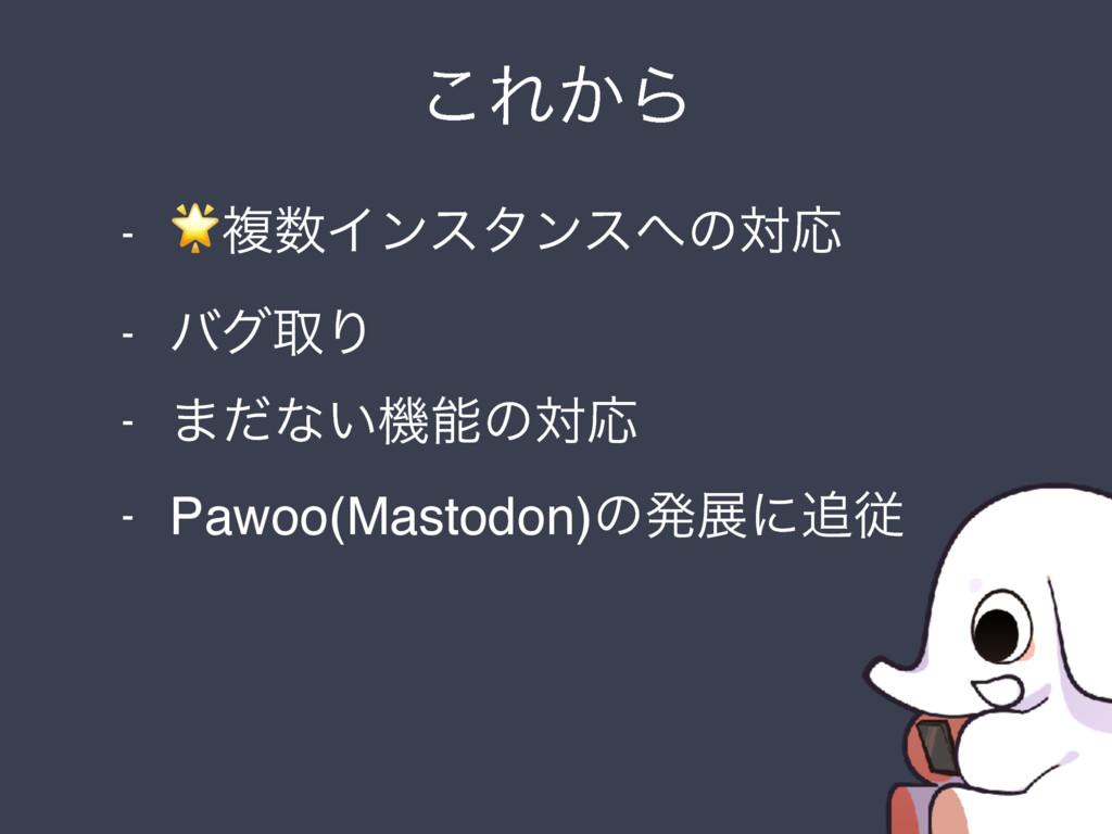 - ෳΠϯελϯεͷରԠ - όάऔΓ - ·ͩͳ͍ػͷରԠ - Pawoo(Masto...
