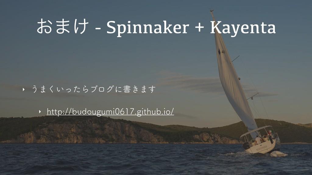 ͓·͚ - Spinnaker + Kayenta ‣ ͏·͍ͬͨ͘Βϒϩάʹॻ͖·͢ ‣ ...