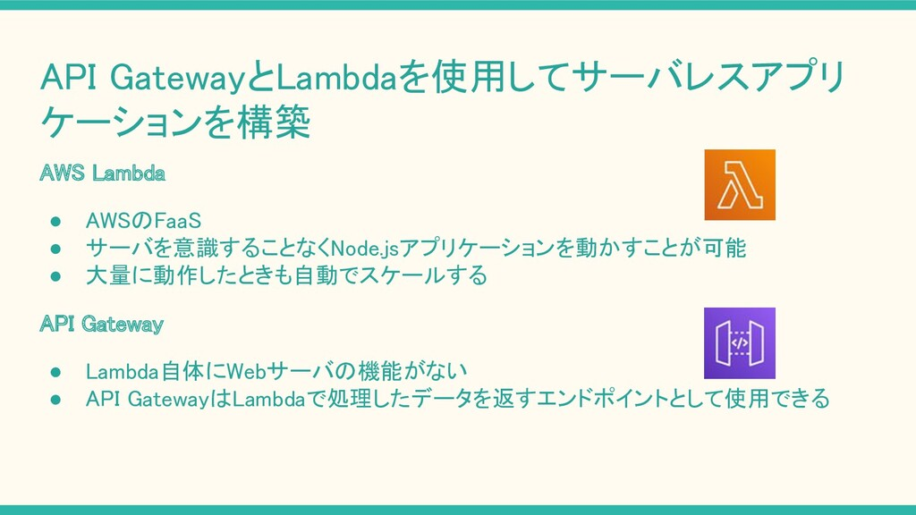 API GatewayとLambdaを使用してサーバレスアプリ ケーションを構築 AWS L...