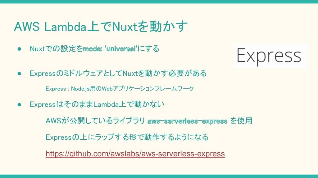 AWS Lambda上でNuxtを動かす ● Nuxtでの設定をmode: 'univers...