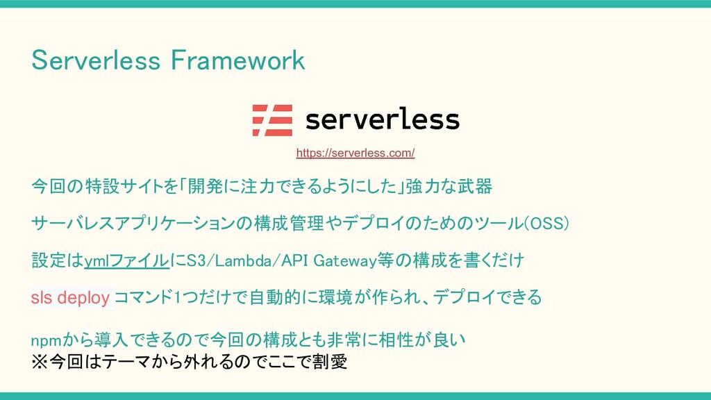 Serverless Framework https://serverless.com/ ...