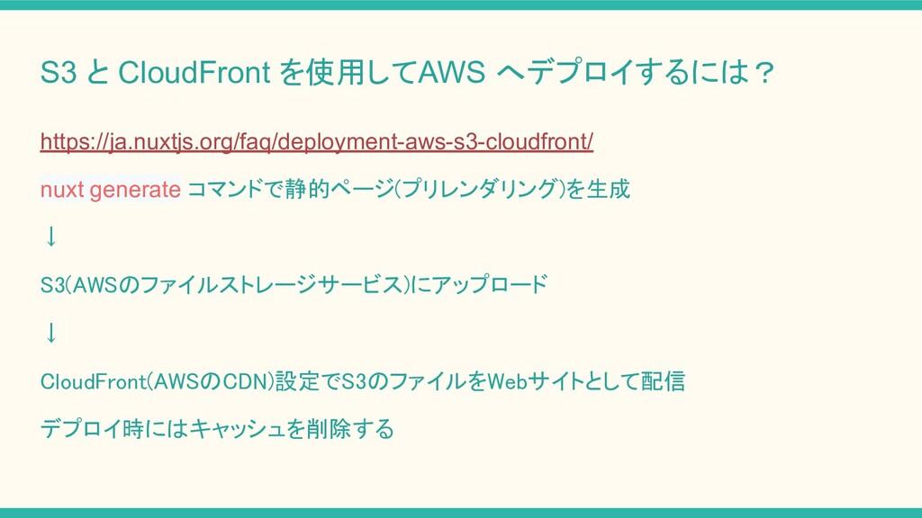 S3 と CloudFront を使用してAWS へデプロイするには? https://ja....