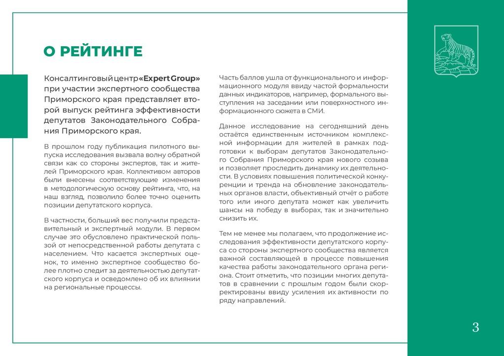 3 О РЕЙТИНГЕ Консалтинговый центр «Expert Group...