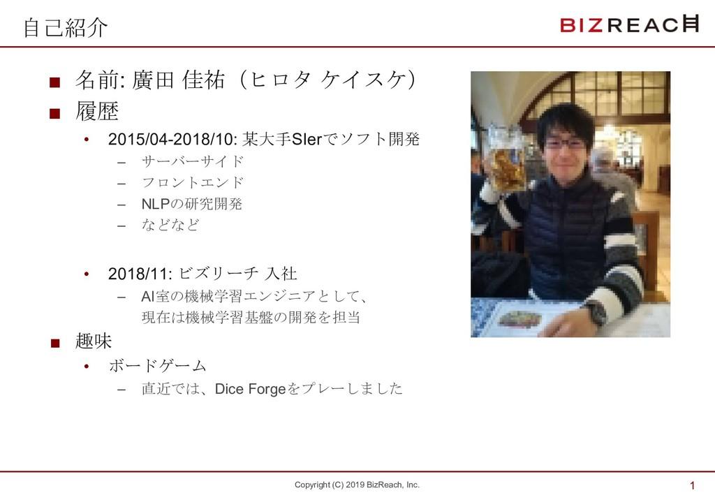 Copyright (C) 2019 BizReach, Inc. 自己紹介 ■ 名前: 廣田...