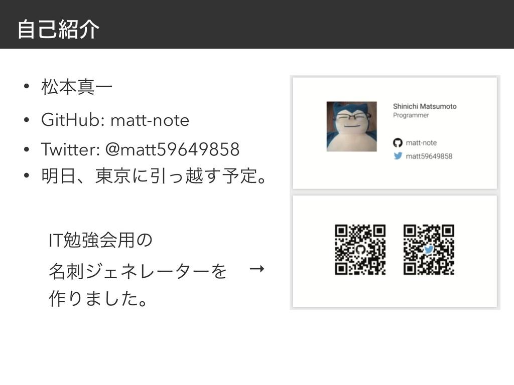 ࣗݾհ • দຊਅҰ • GitHub: matt-note • Twitter: @mat...