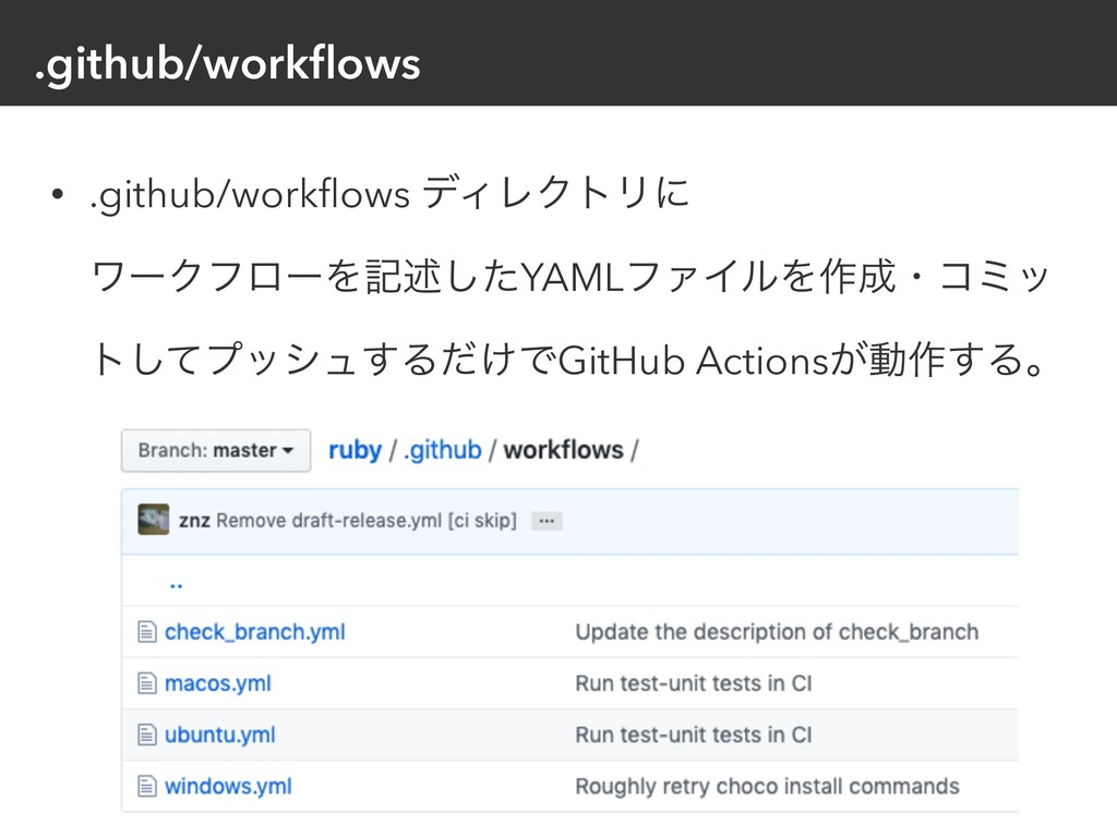 .github/workflows • .github/workflows σΟϨΫτϦʹɹɹɹɹ...