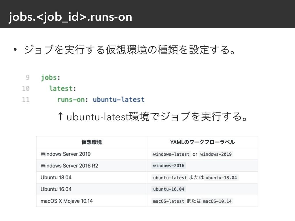 jobs.<job_id>.runs-on • δϣϒΛ࣮ߦ͢ΔԾڥͷछྨΛઃఆ͢Δɻ ↑...