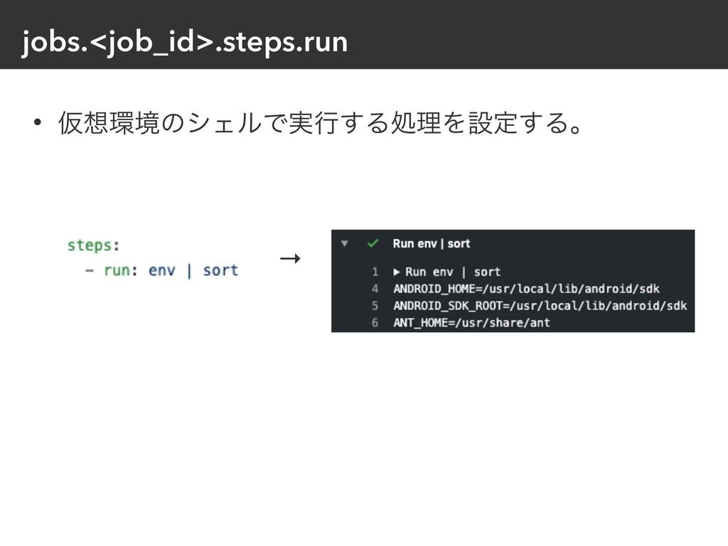 jobs.<job_id>.steps.run • ԾڥͷγΣϧͰ࣮ߦ͢ΔॲཧΛઃఆ͢Δɻ...