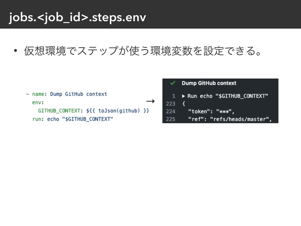 jobs.<job_id>.steps.env • ԾڥͰεςοϓ͕͏ڥมΛઃఆͰ͖...