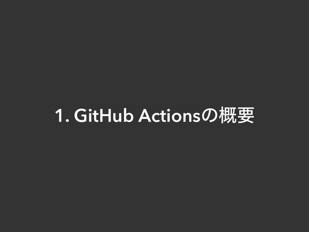 1. GitHub Actionsͷ֓ཁ