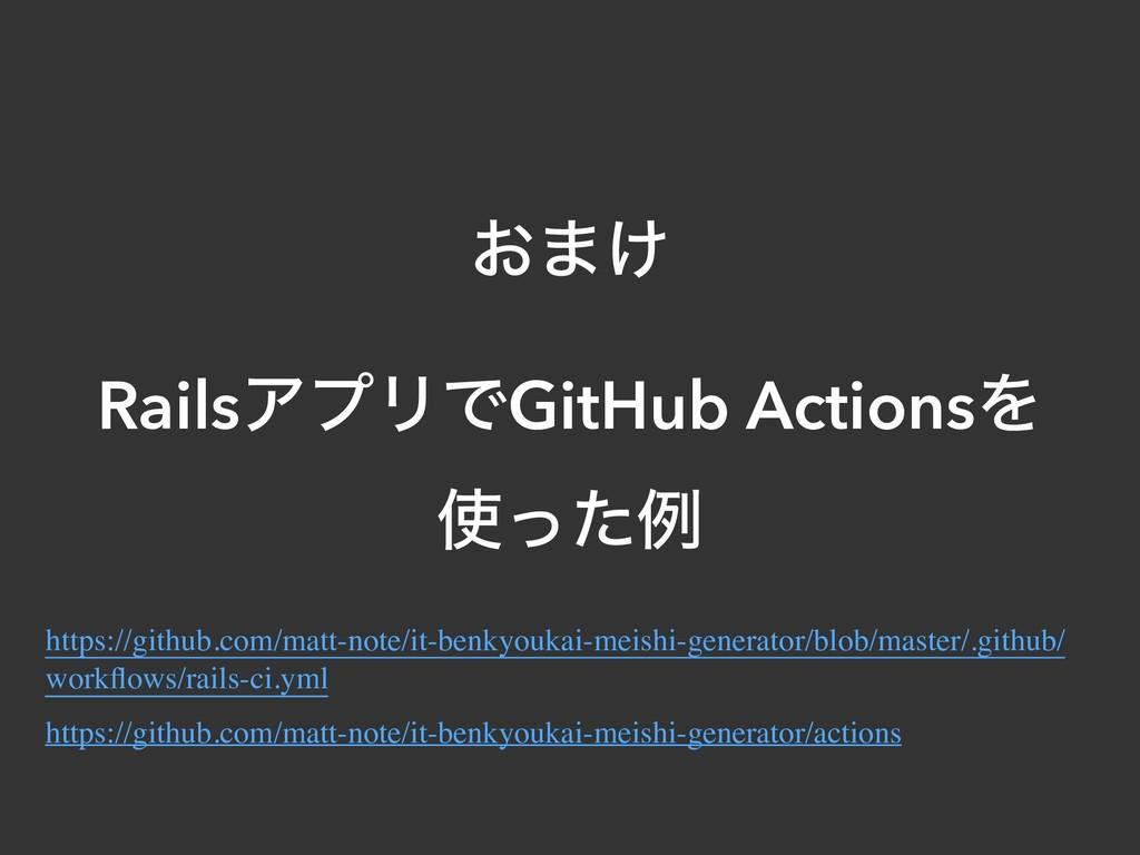 ͓·͚ RailsΞϓϦͰGitHub ActionsΛ ͬͨྫ https://githu...