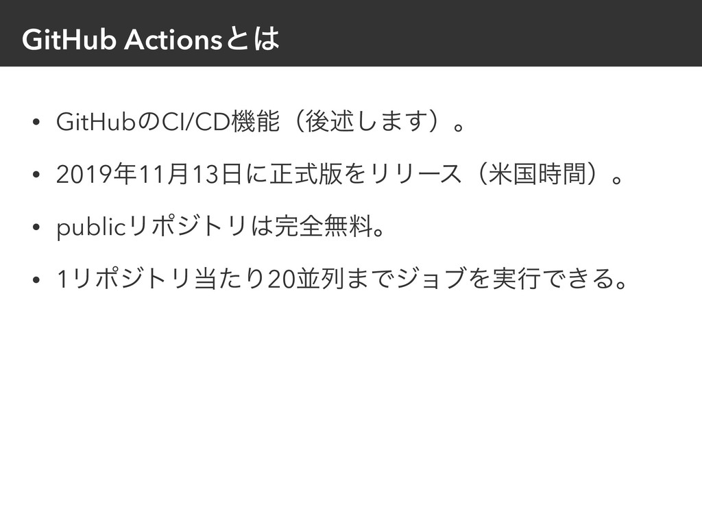 GitHub Actionsͱ • GitHubͷCI/CDػʢޙड़͠·͢ʣɻ • 201...