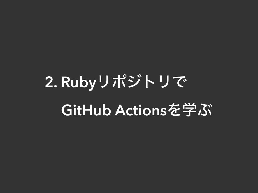 2. RubyϦϙδτϦͰ GitHub ActionsΛֶͿ