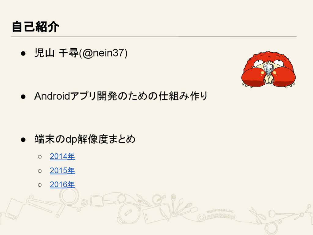 自己紹介 ● 児山 千尋(@nein37) ● Androidアプリ開発のための仕組み作り ●...