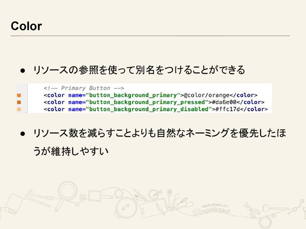 Color ● リソースの参照を使って別名をつけることができる ● リソース数を減らすことより...