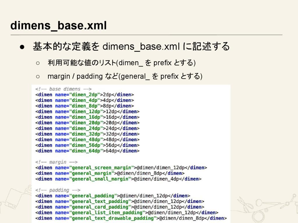 dimens_base.xml ● 基本的な定義を dimens_base.xml に記述する...