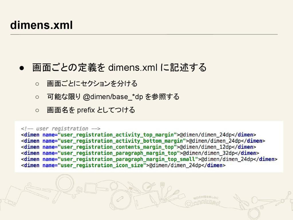 dimens.xml ● 画面ごとの定義を dimens.xml に記述する ○ 画面ごとにセ...