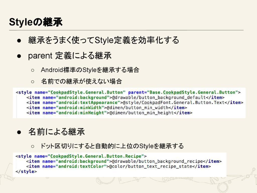 Styleの継承 ● 継承をうまく使ってStyle定義を効率化する ● parent 定義によ...