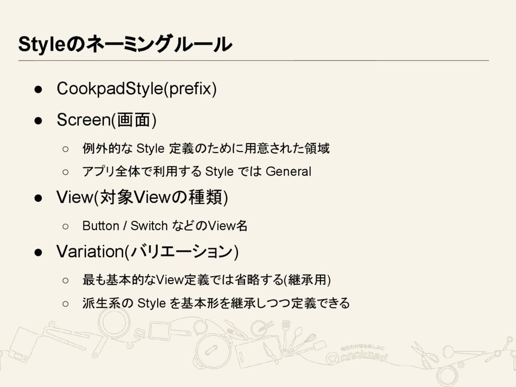 Styleのネーミングルール ● CookpadStyle(prefix) ● Screen(...