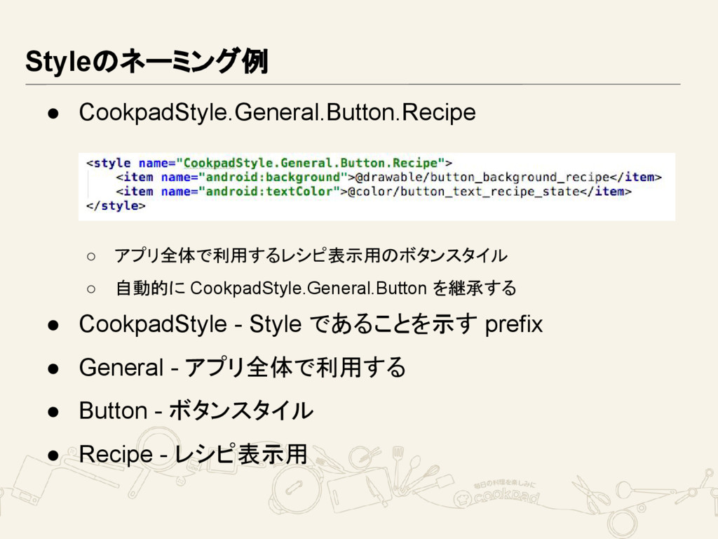Styleのネーミング例 ● CookpadStyle.General.Button.Reci...