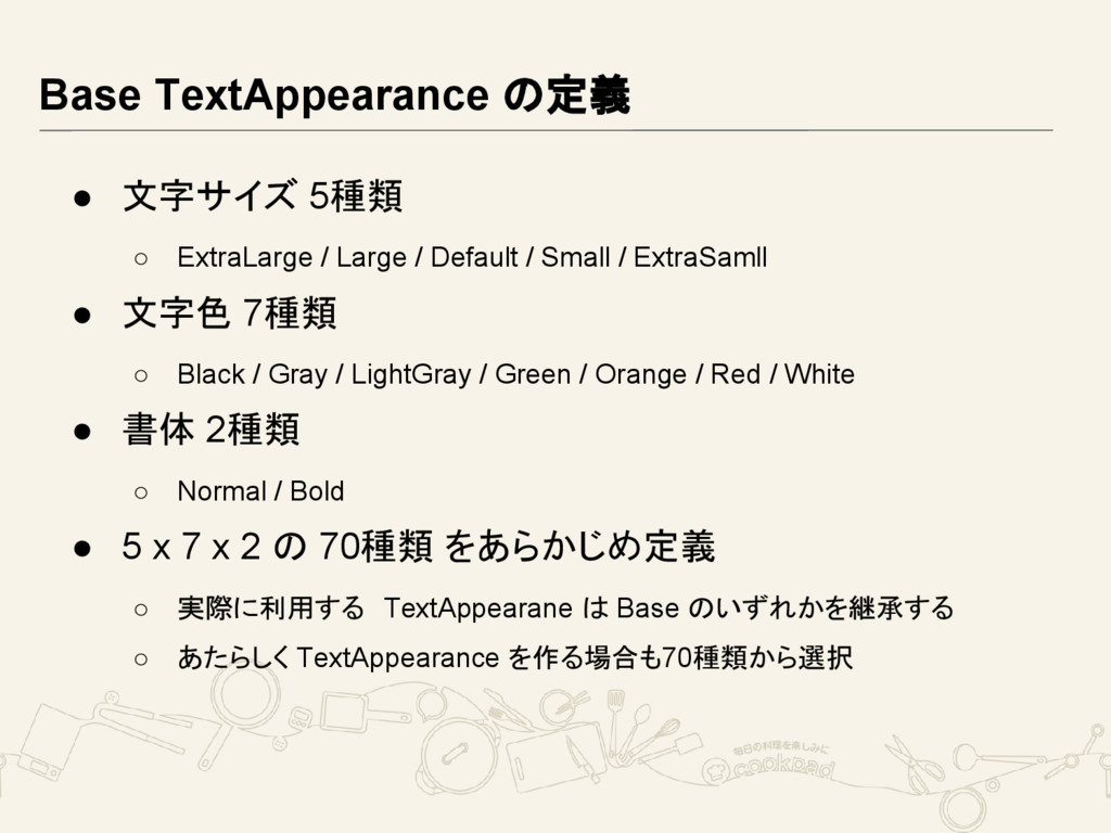 Base TextAppearance の定義 ● 文字サイズ 5種類 ○ ExtraLarg...