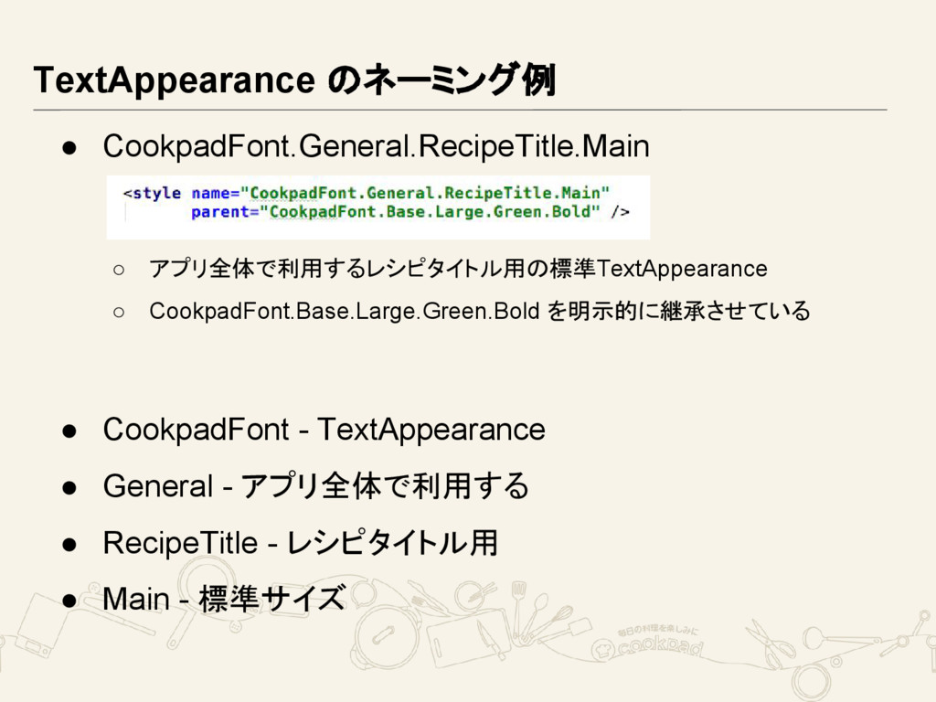 TextAppearance のネーミング例 ● CookpadFont.General.Re...