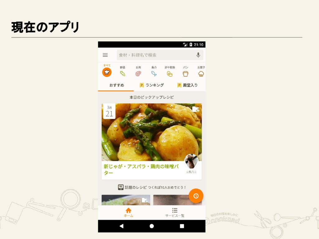 現在のアプリ
